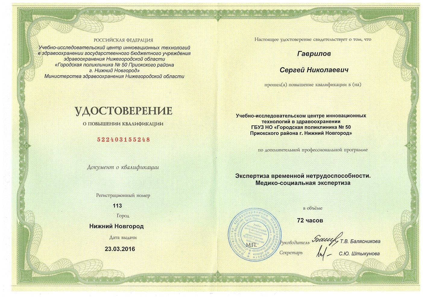 Медико-социальная экспертиза сертификат
