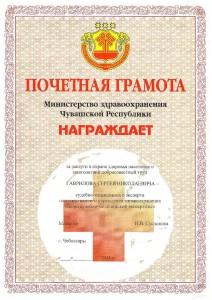 Почетная грамота от министра Суслоновой Н,В.