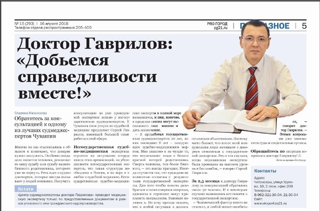 Статья Прогород